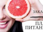 Просмотреть фотографию  Фигура твоей мечты с помощью уникальной диеты с 100% результативностью 39542776 в Москве