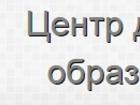 Смотреть фотографию  Центр дистанционного образования в ЦФО 39576204 в Москве