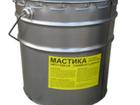 Просмотреть foto  Мастика битумная универсальная МБУ 39584217 в Саратове