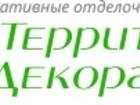 Свежее изображение  Декоративные отделочные материалы 39594217 в Москве
