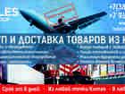 Смотреть изображение  Выкуп и доставка любых товаров из Китая, 39662466 в Новокузнецке