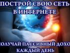 Уникальное фото  Заработок в интернете любой регион 39685673 в Москве