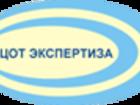 Скачать бесплатно foto  Межрегиональный центр охраны труда Экспертиза 39704345 в Москве