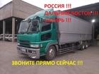 Новое фотографию  Доставка грузов по Дальнему востоку 1-20тон, 39723693 в Хабаровске