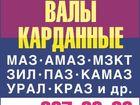 Свежее foto  Карданные валы з-да БелКард в ассортименте, Цены, (в наличии и под заказ) 39724558 в Минске