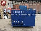 Скачать фото Разное Нагрузочный стенд 700 кВт для ДГУ, ГПУ, ГТУ 39748709 в Москве