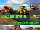 Просмотреть изображение  Асфальтирование Монино, укладка асфальтовой крошки, строительство дорог, ямочный ремонт 39756745 в Москве