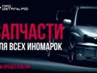 Новое изображение  Франшиза интернет-магазина автозапчастей 39771755 в Москве