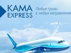 Скачать бесплатно изображение  Внутрироссийские и международные грузоперевозки 39777873 в Казани
