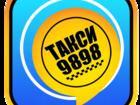 Скачать бесплатно фотографию Услуги детективов Скачай мобильное приложение для вызова такси, 39778477 в Москве