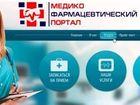 Смотреть изображение  Медико-Фармацевтический портал 39796071 в Москве