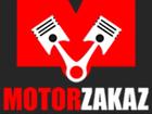 Просмотреть фото  MotorZakaz - контрактный двигатель из Европы 39814824 в Москве
