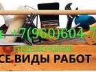 Скачать бесплатно фото  Ремонт и строительство с возможностью под ключ 39820710 в Москве