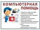 Просмотреть фотографию  Компьютерная помощь у вас дома или в офисе, 39840248 в Москве