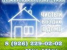 Скачать бесплатно foto Разные услуги Дезинфекция квартиры, после смерти (трупа) человека или животного, 39841005 в Москве