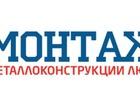 Скачать бесплатно foto  Производство сварных двутавровых балок, 39866286 в Иваново