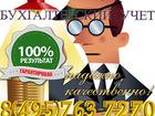 Просмотреть foto Бухгалтерские услуги и аудит Ведение бухгалтерского и налогового учета под ключ, 39925110 в Москве