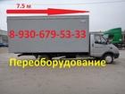 Новое foto  Переоборудование газели, валдая 39933012 в Москве