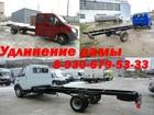 Смотреть изображение Грузовые автомобили Удлинение рамы ГАЗель, Валдай, 39933024 в Москве