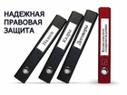 Просмотреть фото Юридические услуги Адвокат - м, Преображенская площадь 39972019 в Москве