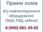 Новое фотографию Разное Куплю: б/у нефтепогружное оборудование! 39976860 в Лянторе