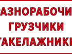 Скачать бесплатно foto Ремонт, отделка Разнорабочие, грузчики, такелажники 40116951 в Москве
