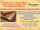 Смотреть фотографию  Самая крупная оптовая база мебельных пиломатериалов ТД Родная гавань предлагает ЛДСП 40323718 в Севастополь