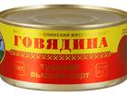 Скачать фото Тушенка Говядина Йошкар-Ола тушеная высший сорт 325г 40685665 в Москве