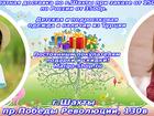 Смотреть фотографию  Марго - интернет-магазин детской одежды с доставкой по России и странам СНГ, 41644224 в Шахты