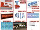 Скачать бесплатно изображение  Наружная Реклама в Борисоглебске 41702894 в Борисоглебске