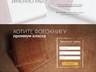Скачать бесплатно фотографию  Создаем Landing Page под ключ 42266822 в Новосибирске