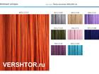Просмотреть foto  Нитяные шторы кисея купить 3х2, 85метра 42282562 в Москве