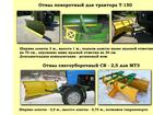 Свежее foto Навесное оборудование Навесное оборудование для тракторов 42304686 в Москве