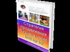 Уникальное фото Рекламные и PR-услуги Книга Стратегия продвижения бизнеса через Instagram 43313173 в Москве
