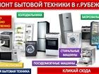 Новое foto Ремонт электроники Починю всю бытовую технику дома и в офисе 43584137 в Москве