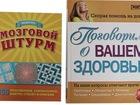 Новое изображение  новые книги о поддержании здоровья из домашней библиотеки 43679829 в Москве