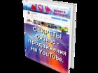 Уникальное foto Рекламные и PR-услуги Книга СЕКРЕТЫ бизнес - продвижения на YouTube 43740246 в Москве