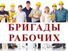 Смотреть изображение Ремонт, отделка Разнорабочие, услуги разнорабочих, грузчики, демонтаж 44524802 в Москве