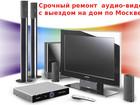 Скачать бесплатно фото  Ремонт аудио-видео-двд-магнитофонов, муз, центров, Выезд 44628319 в Москве