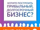 Увидеть изображение Заработок на форекс (forex) Хотите построить Прибыльный и Долгосрочный Сетевой Бизнес через Интернет? 45502817 в Москве