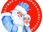 Смотреть фотографию  Дед Мороз и Снегурочка на дом, в школу, на корпоратив Курган 46314576 в Кургане