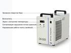 Новое изображение Разное Струйный принтер UV охлаждается чиллером CW-5000 S&A 46825589 в Москве