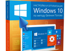 Увидеть изображение Разное Настройка и оптимизация Windows 10 46853459 в Москве
