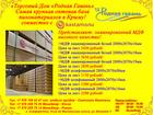 Самая крупная оптовая база мебельных пиломатериалов ТД Родная гавань предлагает МДФ и ХДФ
