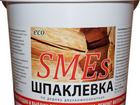 Новое фотографию Отделочные материалы Шпаклевка по дереву SMEs от производителя 50814724 в Москве