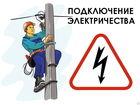 Смотреть изображение  Подключим дом, участок к электросети 51591234 в Москве