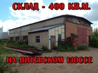 Просмотреть foto  Помещение свободного назначения 400 кв, м, , на своей земле, все коммуникации 51637221 в Смоленске