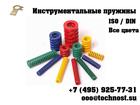 Просмотреть фото  Инструментальные пружины ISO 10243 52044884 в Москве