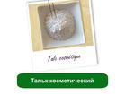 Скачать бесплатно фото  тальк косметический купить 53568202 в Москве