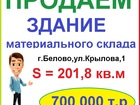 Просмотреть фото  Продается здание материального склада, площадью 201,8 кв, м, 58035943 в Белово